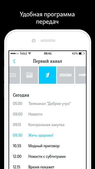 Tele2 TV Скриншоты5