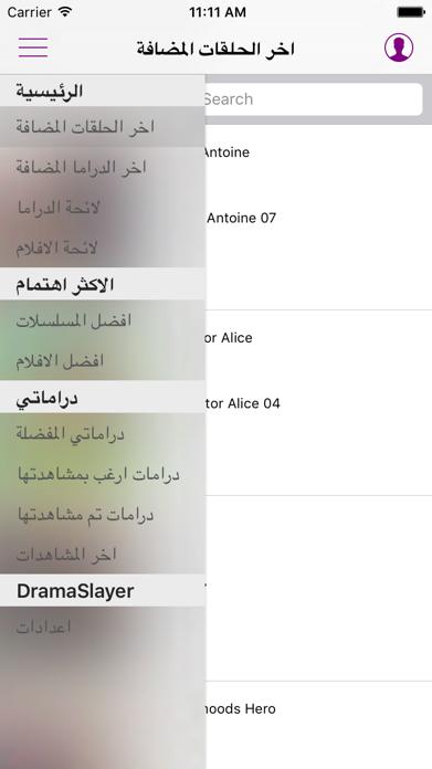 DramaSlayer Screenshot