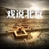 【新】北京历史 听阿龙聊北京事儿
