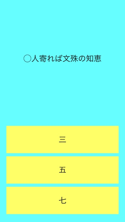 The number of proverb in Japan