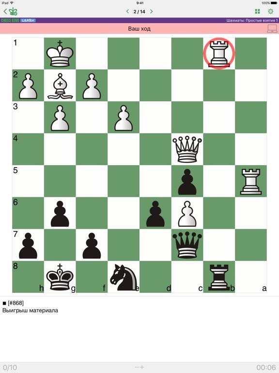 Шахматы: Простые взятия 1 для iPad
