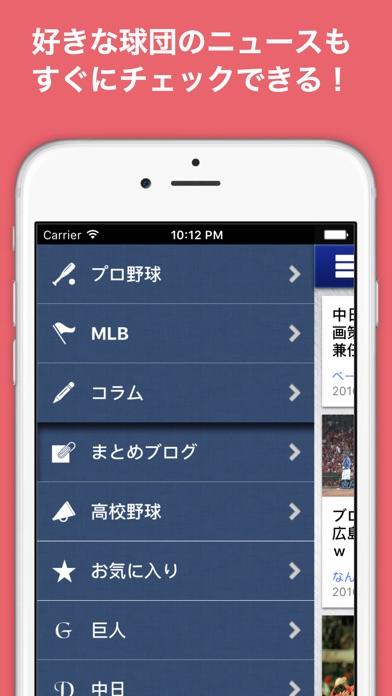 野球ニュース速報 - Baseball Readerのスクリーンショット2