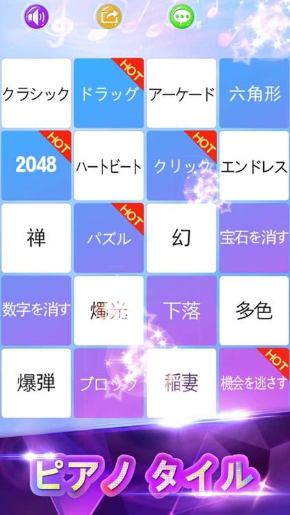 ピアノタイル - リズム音ゲー ゲーム screenshot-3