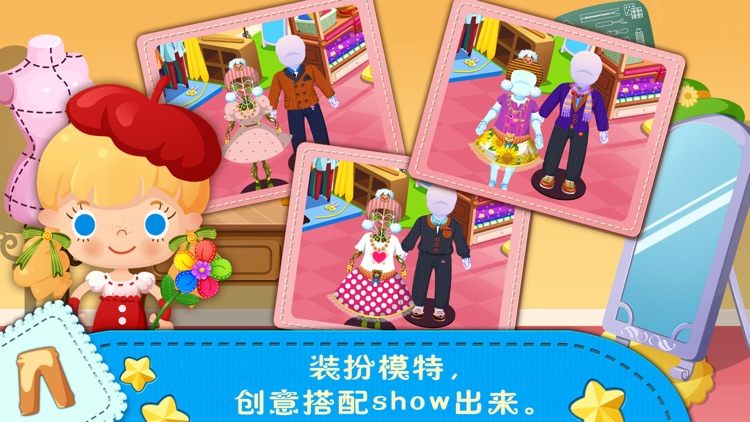 糖糖时尚屋 screenshot-3