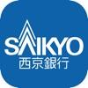 西京銀行口座開設アプリ