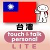 指さし会話台湾 touch&talk 【PV】 LITE