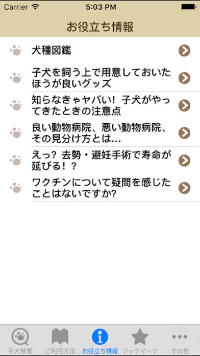 ブリーダーズ~ブリーダーの子犬出産情報ポータルアプリ~のおすすめ画像4