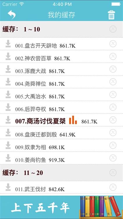 上下五千年 中华历史(上)[有声文字版] screenshot-3