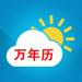 天气预报-气象台万年历