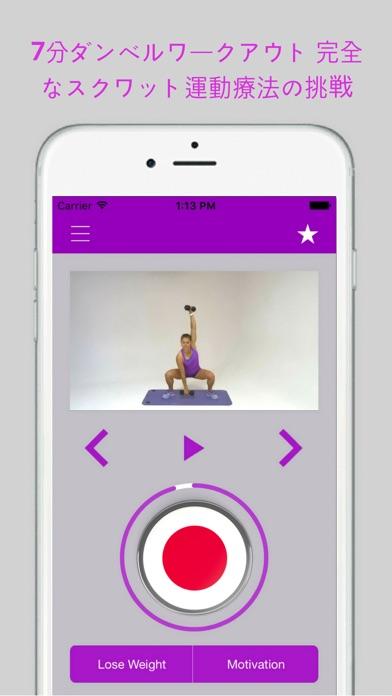 7分ダンベルワークアウト 完全なスクワット運動療法の挑戦のおすすめ画像1