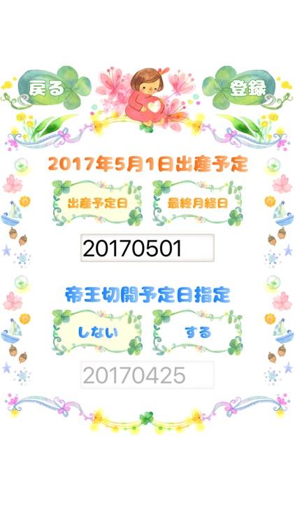 出産 予定 日 計算 カレンダー