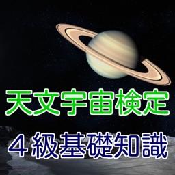めざせ星博士ジュニアfor天文宇宙検定4級基礎知識