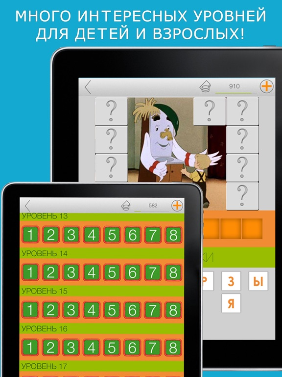 Угадай мультик! Викторина для iPad