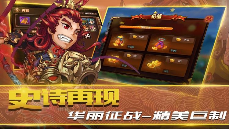 真三国:回合制卡牌手游 screenshot-4