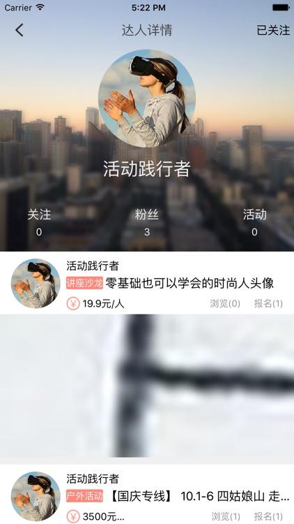 OneLife活动行家 screenshot-4