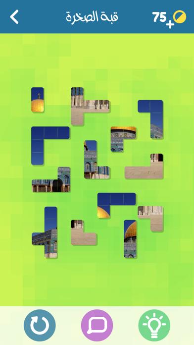 اشبكها - لعبة  تسلية و تفكير من زيتونة كلمات و صورلقطة شاشة3