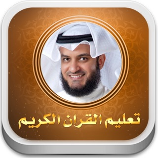 Holy Quran - Mishary Rashid Alafasy - offline on the App Store