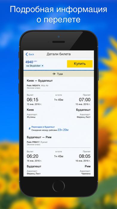 Авиабилеты BiletyPlusUA: дешевые билеты на самолетのおすすめ画像4
