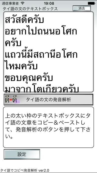 タイ語でコピペ発音解析のおすすめ画像2