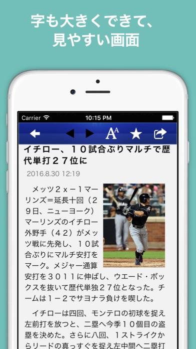 野球ニュース速報 - Baseball Readerのスクリーンショット3