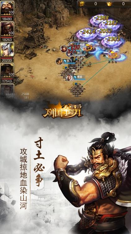 列国争霸-国战策略手游