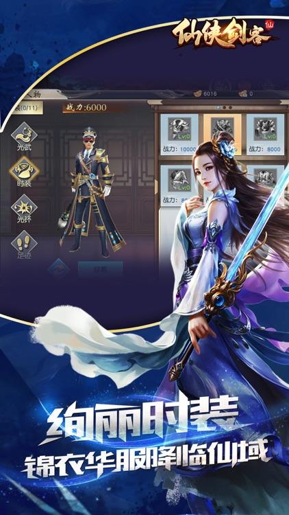 仙侠剑客-梦幻情缘世界