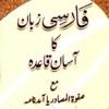 Farsi Zuban ka Asaan Qaida