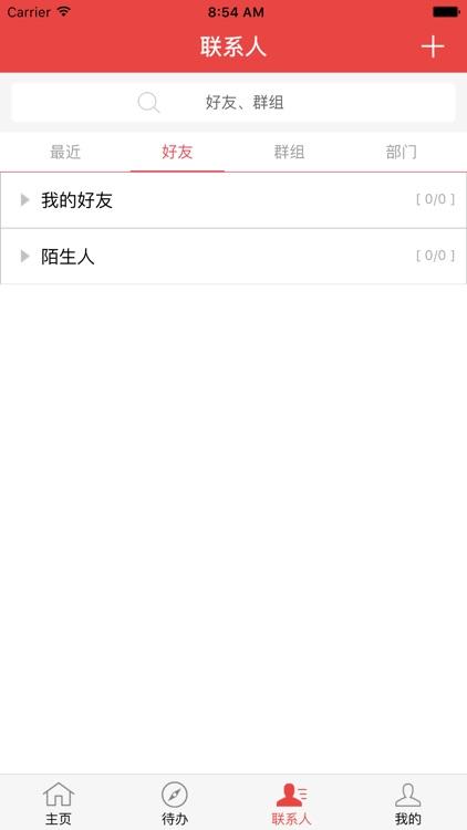鲁企帮帮-山东省中小企业公共服务平台 screenshot-3