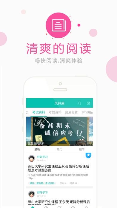 风铃屋—燕山大学论坛 ScreenShot1