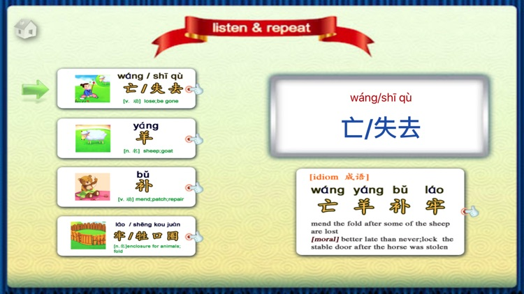 wang yang bu lao story screenshot-4