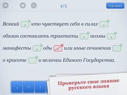 Пунктуация Screenshot