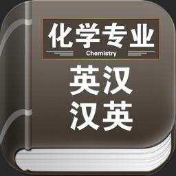 化学专业英汉词典