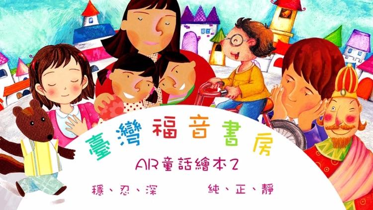 臺灣福音AR童話繪本2