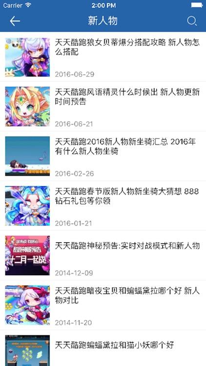 琵琶网攻略宝典 for 天天酷跑-克隆大作战