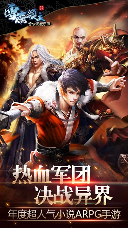 雪鹰领主-番茄小说正版授权玄幻手游 screenshot-0