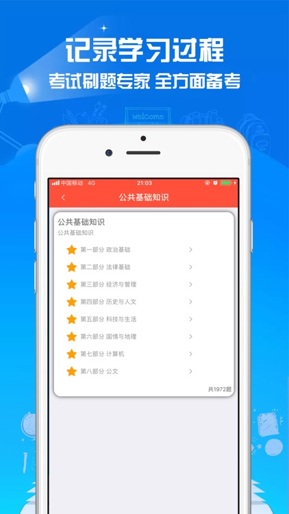 公考宝典-公务员事业单位考试题库 screenshot-3