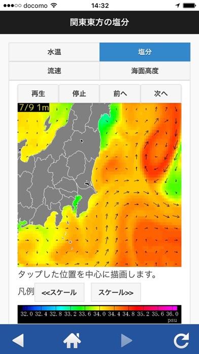 航空波浪気象情報スクリーンショット