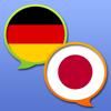 Wörterbuch Deutsch Japanisch