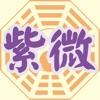 星僑紫微 - iPhoneアプリ