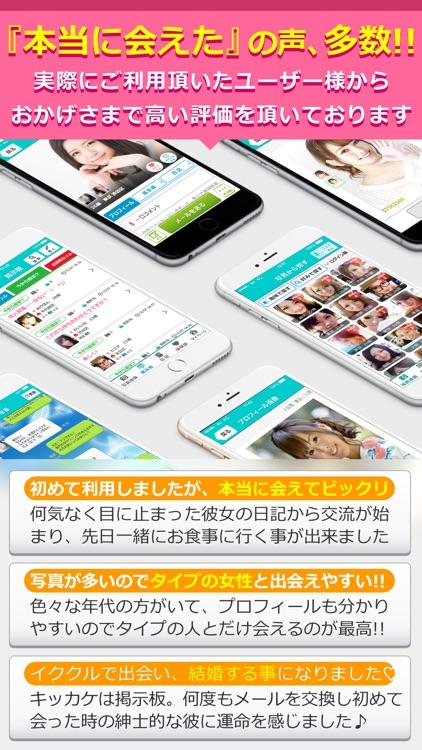 出会いはイククル(公式アプリ) screenshot-5