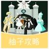 柚子游戏攻略 for 纪念碑谷
