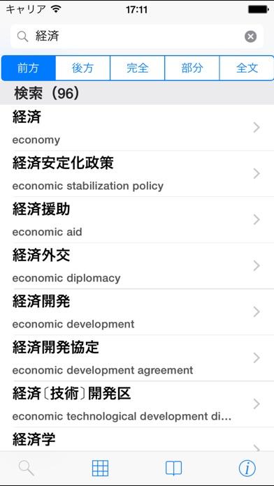 有斐閣 経済辞典 第5版のスクリーンショット1