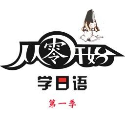 日語從零入門第壹季 脫引而出的高效學習寶典