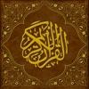 myQuran - Read Understand Apply the Quran