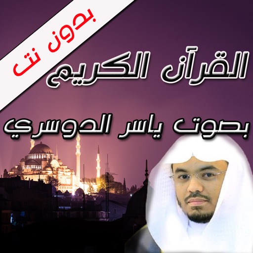 القرآن الكريم ـ ياسر الدوسري ـ بدون نت