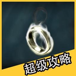 游戏宝典 for 无尽之剑3