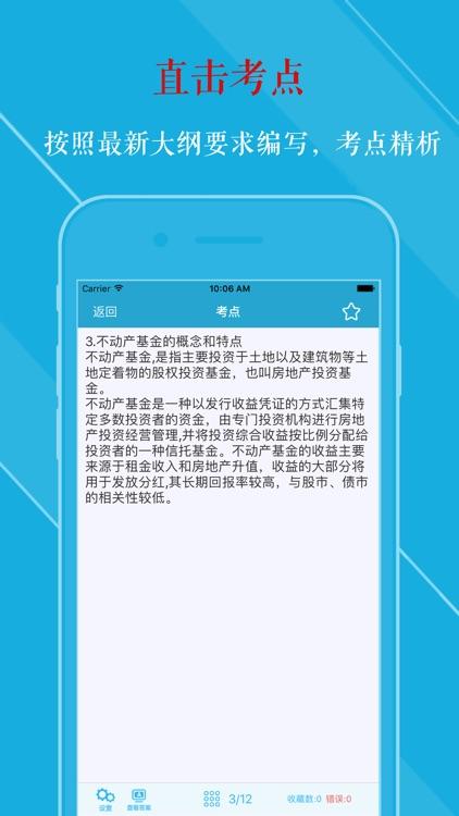 基金从业资格考试题库 2018新版 screenshot-4