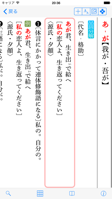 大修館 全訳古語辞典のおすすめ画像3