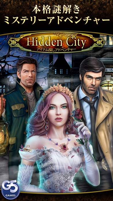 Hidden City: ミステリー・オブ・シャドウズのスクリーンショット1