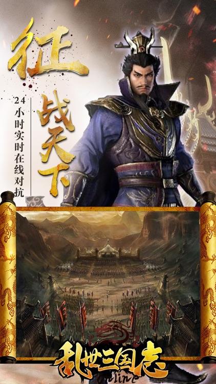 乱世三国志 - 三国策略国战手游 screenshot-4